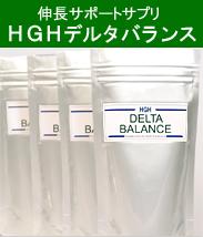 成長ホルモンサプリメント